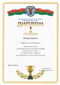 Диплом фотографу Морозу Виталию
