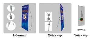 L-X-Y-banner's (L-баннеры, X-баннеры, Y-баннеры). Баннерный стенд.