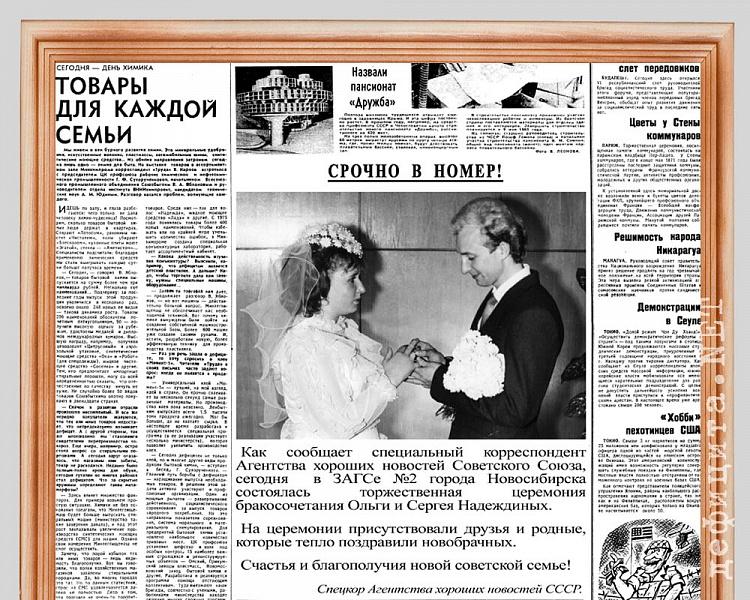 Газета на годовщину свадьбу своими руками 96