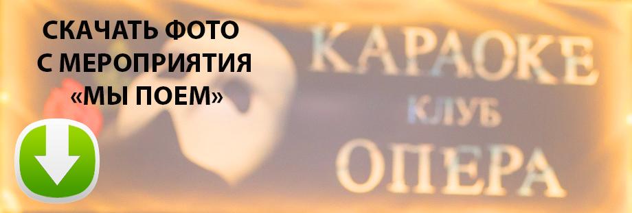 Fotograf meroprijatija karaok - скачать